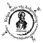Δημόσια Ιστορική Βιβλιοθήκη Ανδρίτσαινας