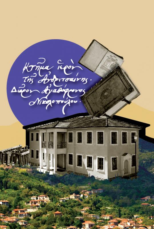 Ιστορική Βιβλιοθήκη Ανδρίτσαινας